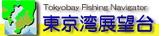 東京湾展望台